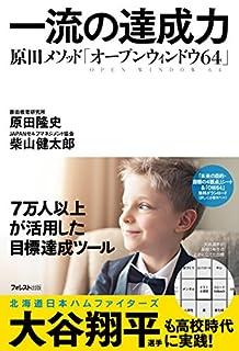 一流の達成力 原田メソッド「オープンウインドウ64」 原田隆史 柴山健太郎 著