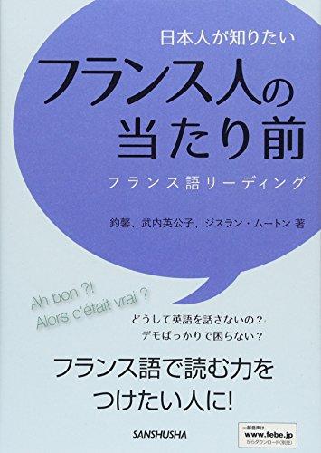 日本人が知りたいフランス人の当たり前 フランス語リーディングの詳細を見る