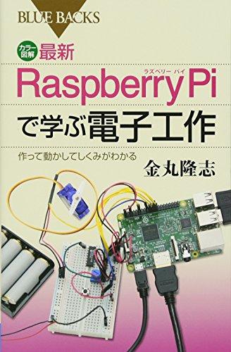カラー図解 最新 Raspberry Piで学ぶ電子工作 作って動かしてしくみがわかる (ブルーバックス)の詳細を見る