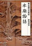 本廟物語-東本願寺の歴史-