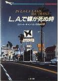 L.A.で蝶が死ぬ時 (二見文庫―ザ・ミステリ・コレクション)