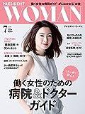 PRESIDENT WOMAN(プレジデント ウーマン)2018年7月号(働く女性のための病院&ドクターガイド)