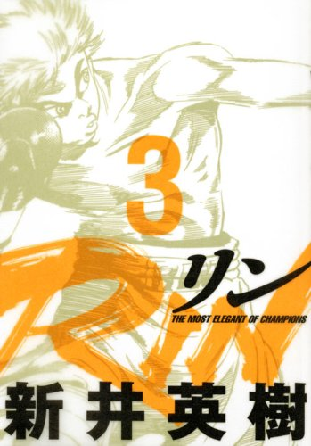 RIN(3) (ヤンマガKCスペシャル)