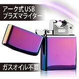 FIVE RING USBライター 充電式 ガス/オイル不要 シングルタイプ【全5色】 F-001 (マジョーラ)