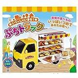 食玩 ぷちサンプルシリーズ 専用ディスプレイケース いらっしゃいませ! ぷちトラック