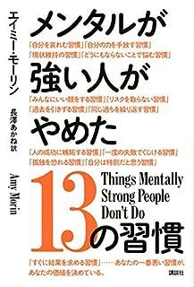 メンタルが強い人がやめた13の習慣 エイミー・モーリン (著) 【ブックレビュー】