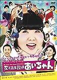 よしもと新喜劇映画 女子高生探偵あいちゃん[DVD]
