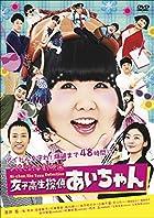 [早期購入特典あり]よしもと新喜劇映画 女子高生探偵あいちゃん(ポストカード2枚セット付)