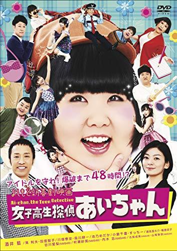 よしもと新喜劇映画 女子高生探偵あいちゃん [DVD]