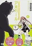 DVD付き アホガール(11)特装版 (講談社キャラクターズライツ)