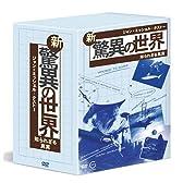 ジャン=ミッシェル・クストーの新・驚異の世界~知られざる真実~「OCEAN ADVENTURES」DVD-BOX