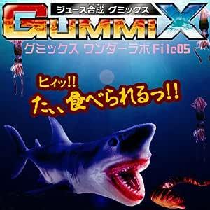 ジュース合成 グミックス ワンダーラボ FILE.05 ホホジロザメ&ウツボ&ホタルイカ
