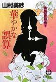 華やかな誤算―葬儀屋探偵・明子 (徳間文庫)