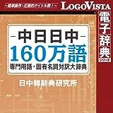 中日日中160万語専門用語・固有名詞対訳大辞典 for Win