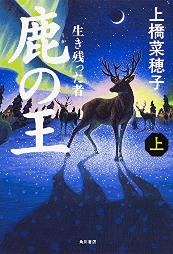 鹿の王 (上) ‐‐生き残った者‐‐