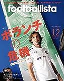 月刊footballista (フットボリスタ) 2017年 12月号 [雑誌]