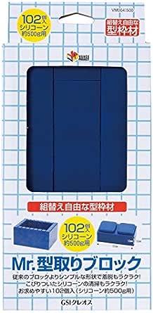 GSIクレオス VANCE VM004 Mr.型取りブロック