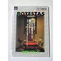 ポテスタス公式ガイドブック (Game Fan Books)