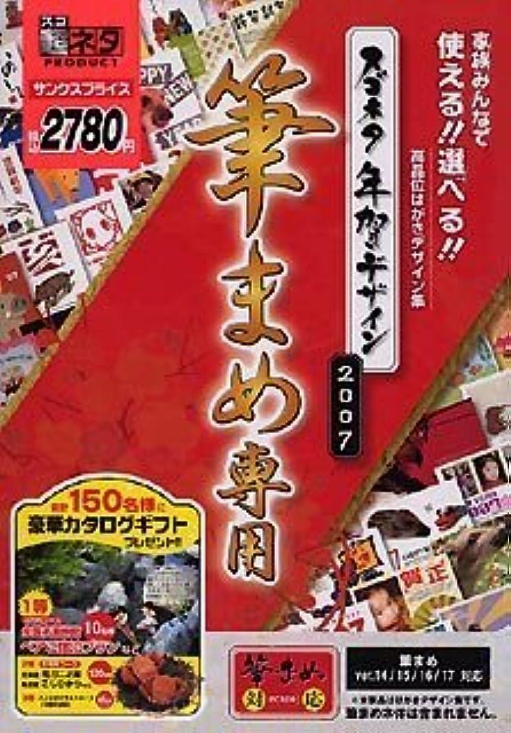 変形する代表道徳スゴネタ年賀デザイン2007 筆まめ専用