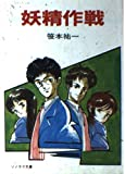 妖精作戦 (ソノラマ文庫 (283))