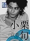 情熱大陸×小栗旬 プレミアム・エディション[GNBW-7550][DVD] 製品画像