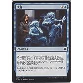 マジック:ザ・ギャザリング(MTG) 予期/Anticipate / タルキール龍紀伝(日本語版)シングルカード DTK-045-C