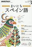 NHKラジオ まいにちスペイン語 2017年 03 月号 [雑誌]