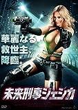 未来刑事ジェシカ[DVD]