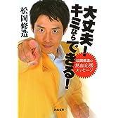 大丈夫! キミならできる!: 松岡修造の熱血応援メッセージ (河出文庫)