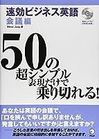 50の超シンプル表現だけで乗り切れる速効ビジネス英語 会議編
