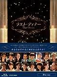 ラスト・ディナー[Blu-ray/ブルーレイ]