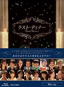 ラスト・ディナー [Blu-ray]