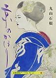 京のかほり (京都書院アーツコレクション―一筆箋 (123))