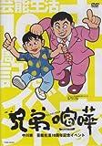 兄弟喧嘩 [DVD]