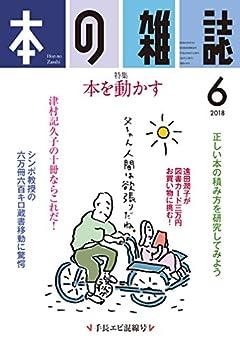 本の雑誌420号2018年6月号