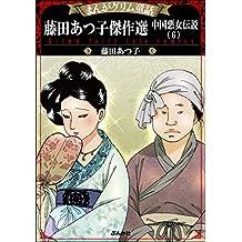 まんがグリム童話 藤田あつ子傑作選 中国悪女伝説 (6)