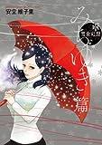 雪女幻想 / 安堂維子里 のシリーズ情報を見る
