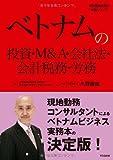 ベトナムの投資・M&A・会社法・会計税務・労務(発行:TCG出版) (海外直接投資の実務シリーズ)