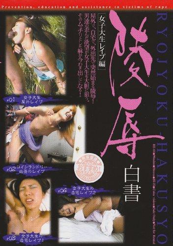 陵辱白書 女子大生レイプ編 [DVD]