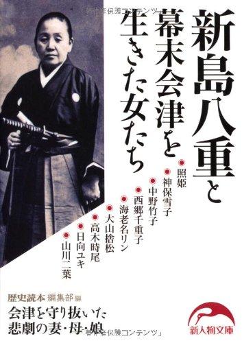 新島八重と幕末会津を生きた女たち (新人物文庫)