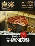 食楽(しょくらく) 2017年 10 月号 [雑誌]