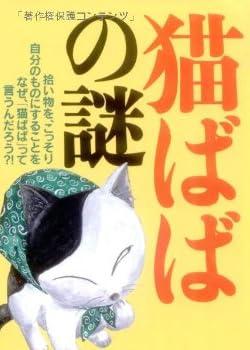 知らないと恥ずかしい語源300 「猫ばば」の謎 (KAWADE夢文庫)