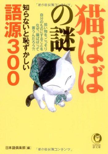知らないと恥ずかしい語源300 「猫ばば」の謎 (KAWADE夢文庫)の詳細を見る