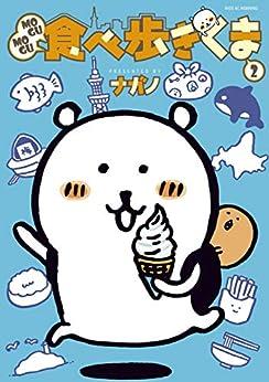 [ナガノ]のMOGUMOGU食べ歩きくま(2) (モーニングコミックス)