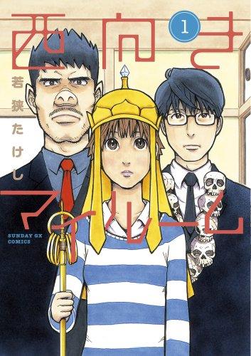 西向きマイルーム 1 (サンデーGXコミックス)