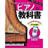 ピアノの教科書