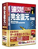 完全復元PRO2008Premium ガイドブック付き