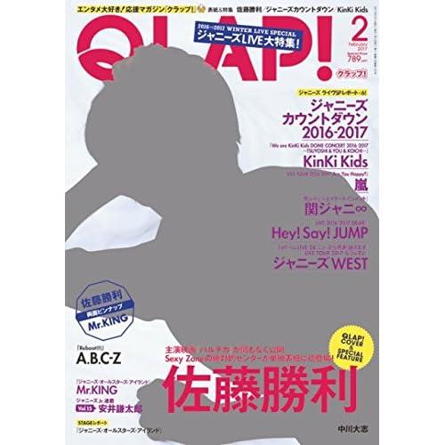 QLAP!(クラップ) 2017年 02 月号 [雑誌]