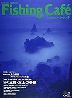 Fishing Cafe´ VOL.48 特集:よみがえる海、輝きを増す渓の奥へ