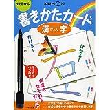 書きかたカード漢字